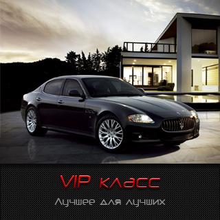 VIP класс